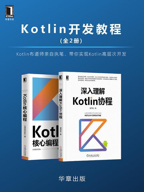 Kotlin开发教程(全2册)Kotlin布道师亲自执笔,带你实现Kotlin高层次开发