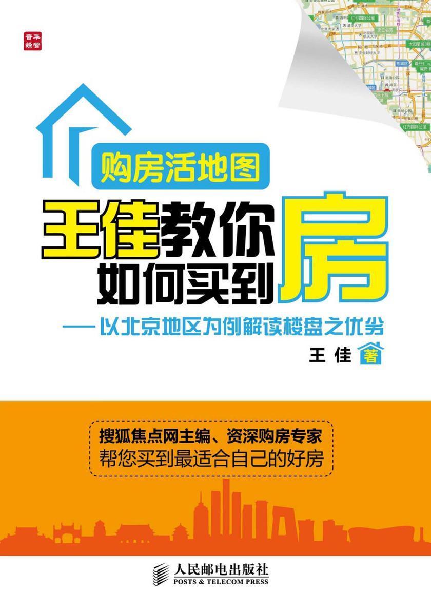 购房活地图王佳教你如何买到房:以北京地区为例解读楼盘之优劣