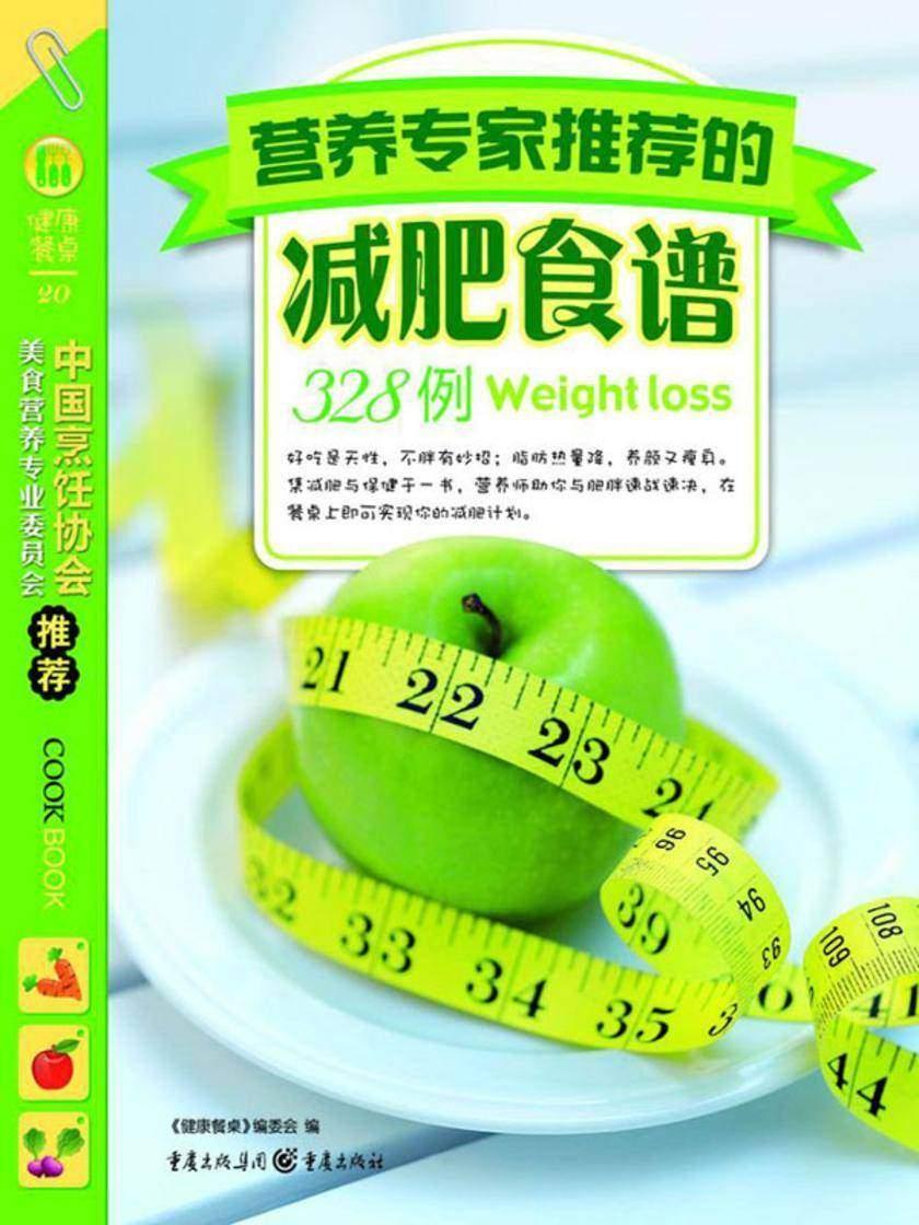 营养专家推荐的减肥食谱328例