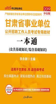 中公2019甘肃省事业单位公开招聘工作人员考试专用教材一本通