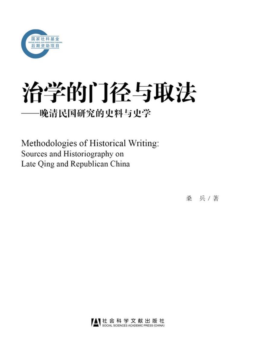 治学的门径与取法:晚清民国研究的史料与史学