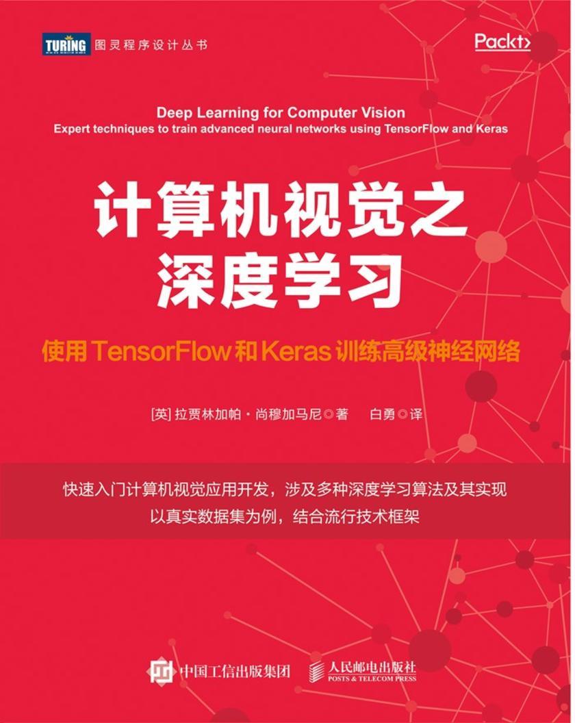 计算机视觉之深度学习:使用TensorFlow和Keras训练高级神经网络