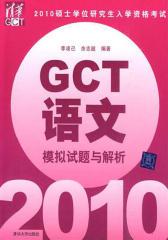2010硕士学位研究生入学资格考试GCT语文模拟试题与解析