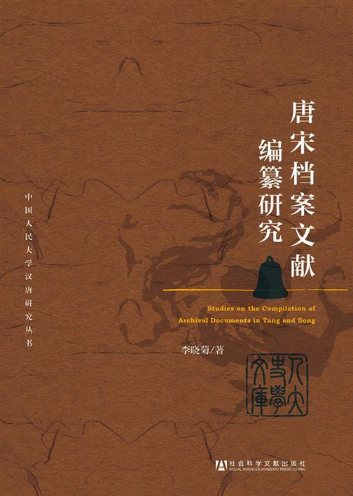 唐宋档案文献编纂研究(中国人民大学汉唐研究丛书)