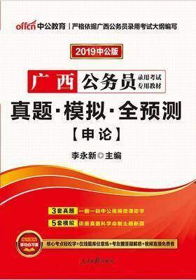中公2019广西公务员录用考试专用教材真题模拟全预测申论