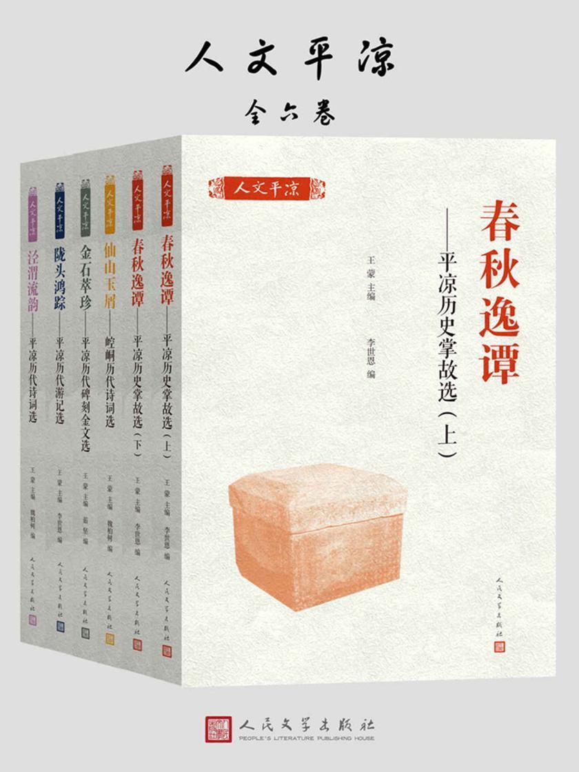 人文平凉(套装共6册)