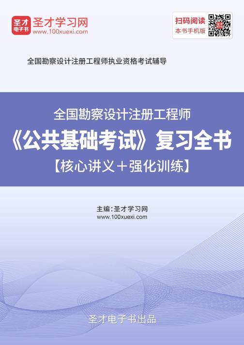 2019年全国勘察设计注册工程师《公共基础考试》复习全书【核心讲义+强化训练】