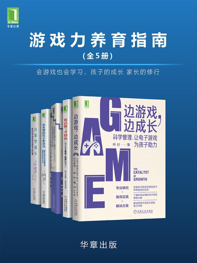 游戏力养育指南(全5册)会游戏也会学习,孩子的成长 家长的修行