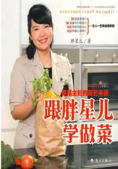 跟胖星儿学做菜——幸福主妇的厨艺手册(试读本)