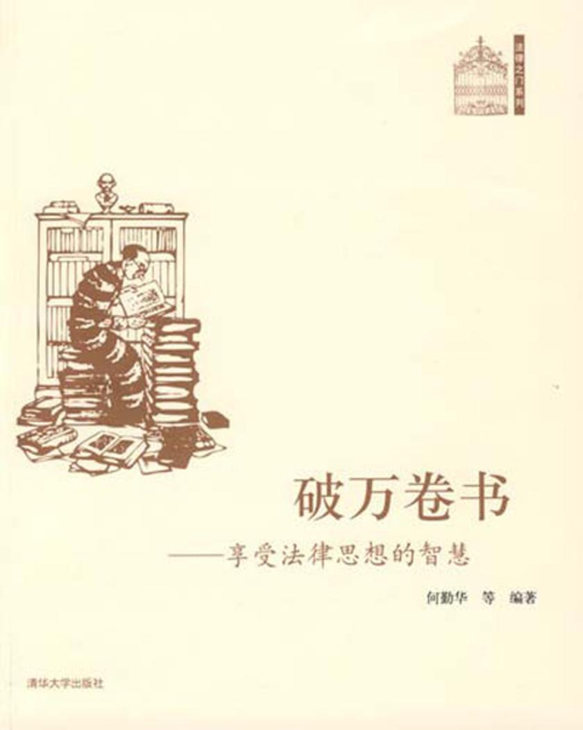 破万卷书:享受法律思想的智慧