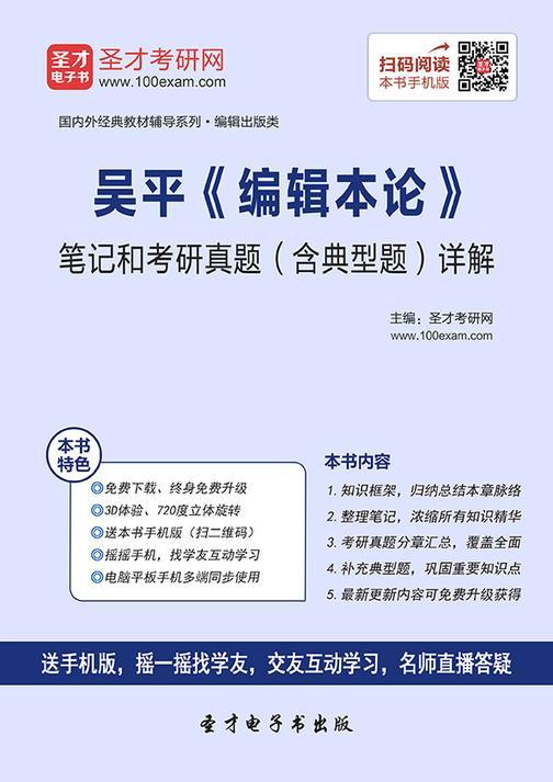 吴平《编辑本论》笔记和考研真题(含典型题)详解