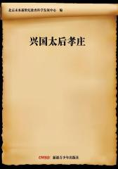 兴国太后孝庄