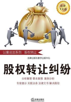 股东优先购买权不适用于有限责任公司股东内部间的股权转让行为