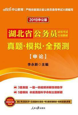 中公2019湖北省公务员录用考试专用教材真题模拟全预测申论