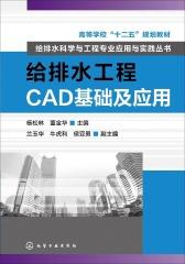 给排水工程CAD基础及应用