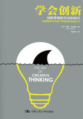学会创新——创新思维的方法和技巧