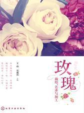 玫瑰栽培艺术与加工
