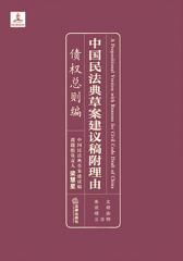 中国民法典草案建议稿附理由