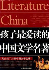 孩子 爱读的中国文学名著