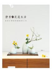 静香的花道生活日式小原流花道技艺入门