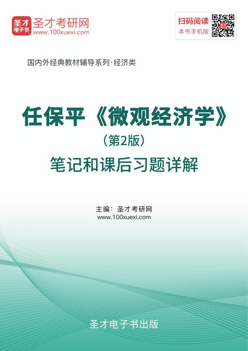 任保平《微观经济学》(第2版)笔记和课后习题详解