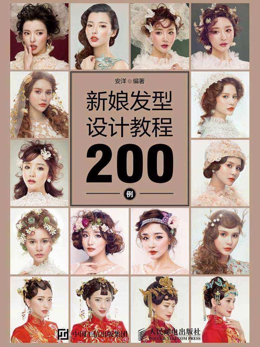 新娘发型设计教程200例