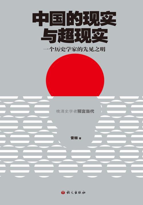 中国的现实与超现实