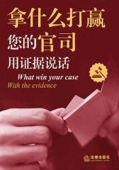 拿什么打赢您的官司:用证据说话