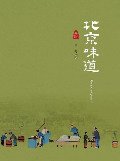 北京味道(北京记忆丛书)