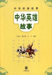 中华英雄故事