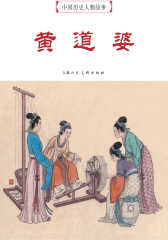 中国历史人物故事连环画黄道婆