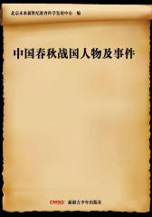 中国春秋战国人物及事件