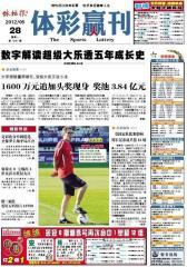 体彩赢刊 周刊 2012年第61期(电子杂志)(仅适用PC阅读)