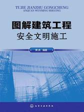 图解建筑工程安全文明施工