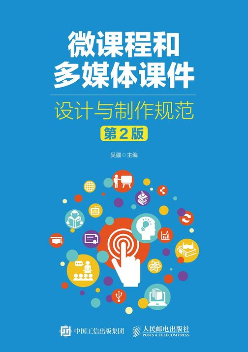 微课程和多媒体课件设计与制作规范 第2版