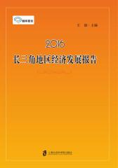 2016长三角地区经济发展报告