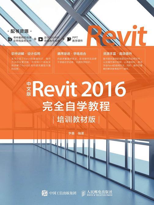 中文版Revit 2016完全自学教程(培训教材版)