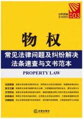 物权常见法律问题及纠纷解决法条速查与文书范本