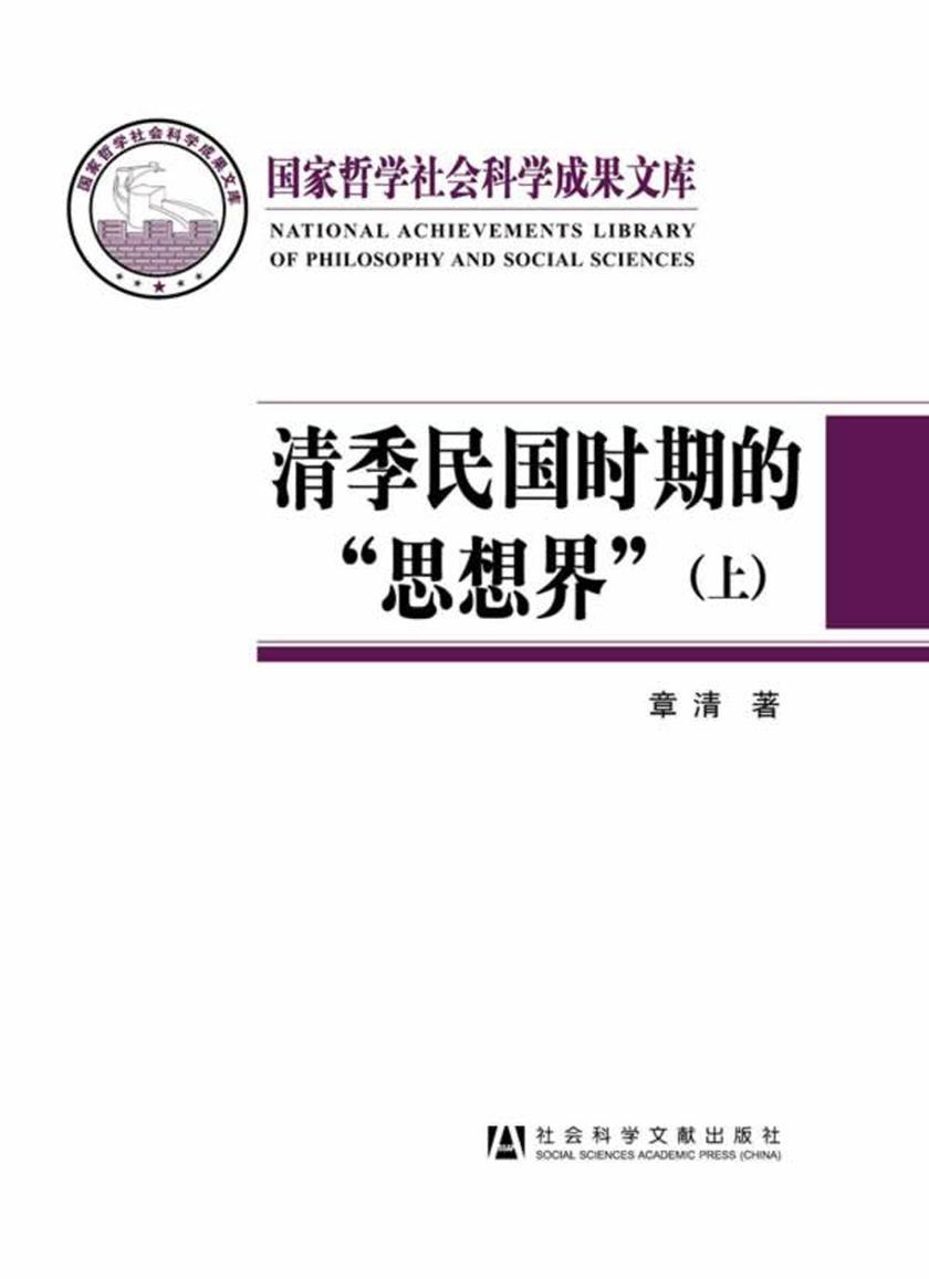 """清季民国时期的""""思想界""""(套装共2册)"""