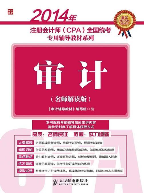 2014年注册会计师(CPA)全国统考专用辅导教材系列——审计