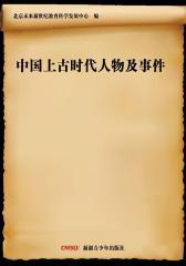 中国上古时代人物及事件
