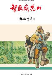 林海雪原连环画·智取威虎山