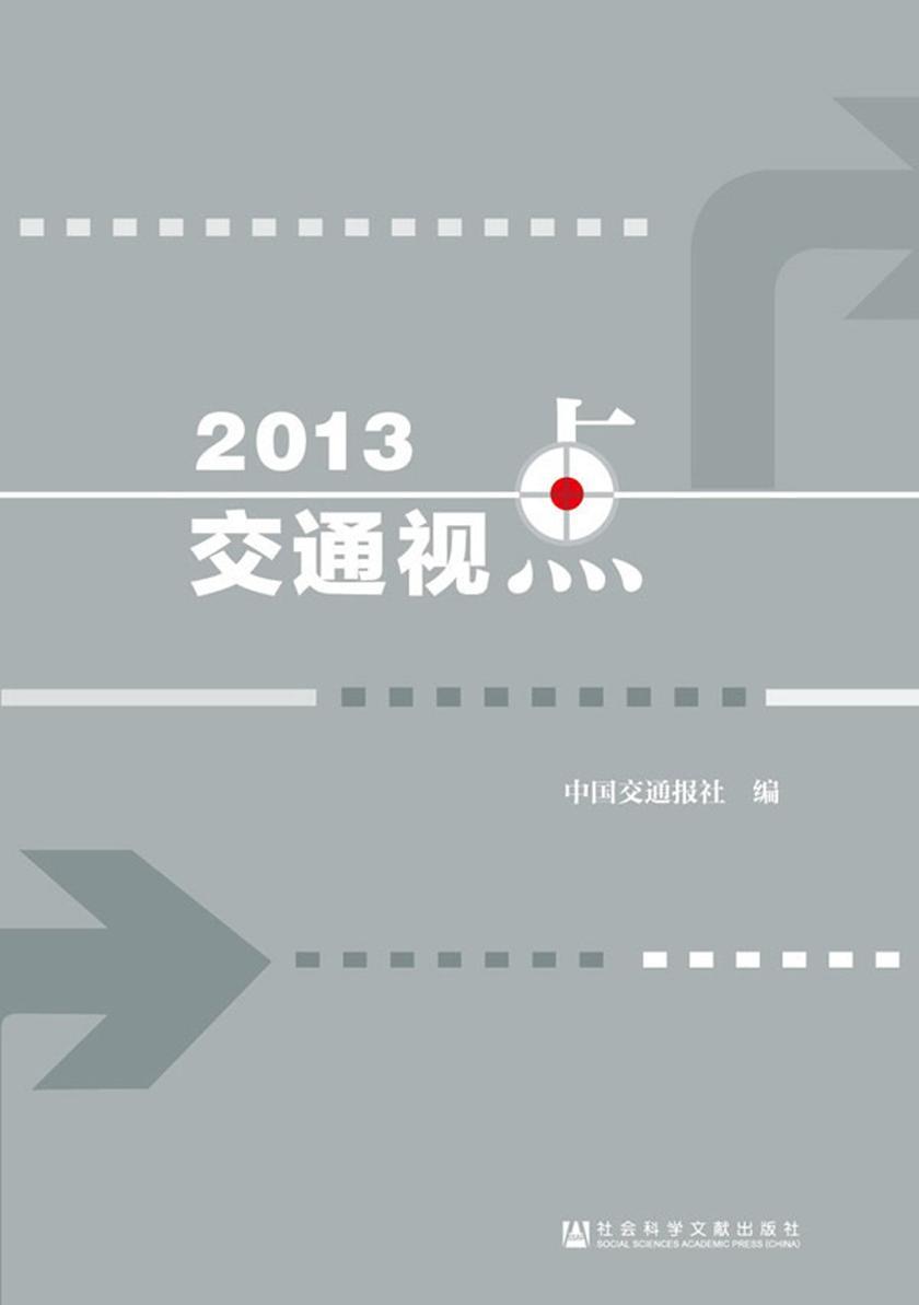 2013交通视点