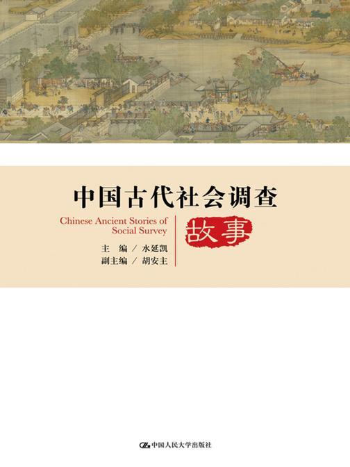 中国古代社会调查故事