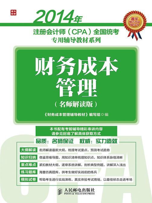 2014年注册会计师(CPA)全国统考专用辅导教材系列——财务成本管理(名师解读版)
