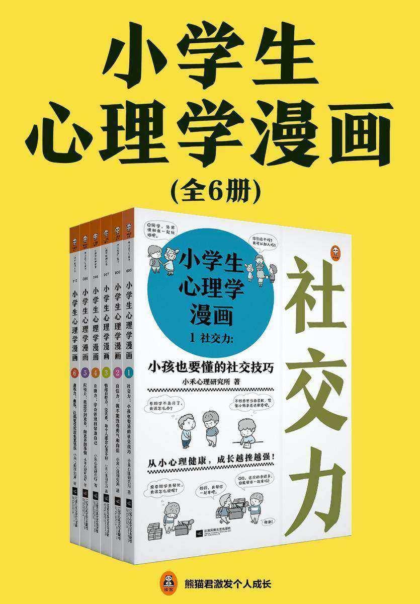 小学生心理学漫画(全6册)