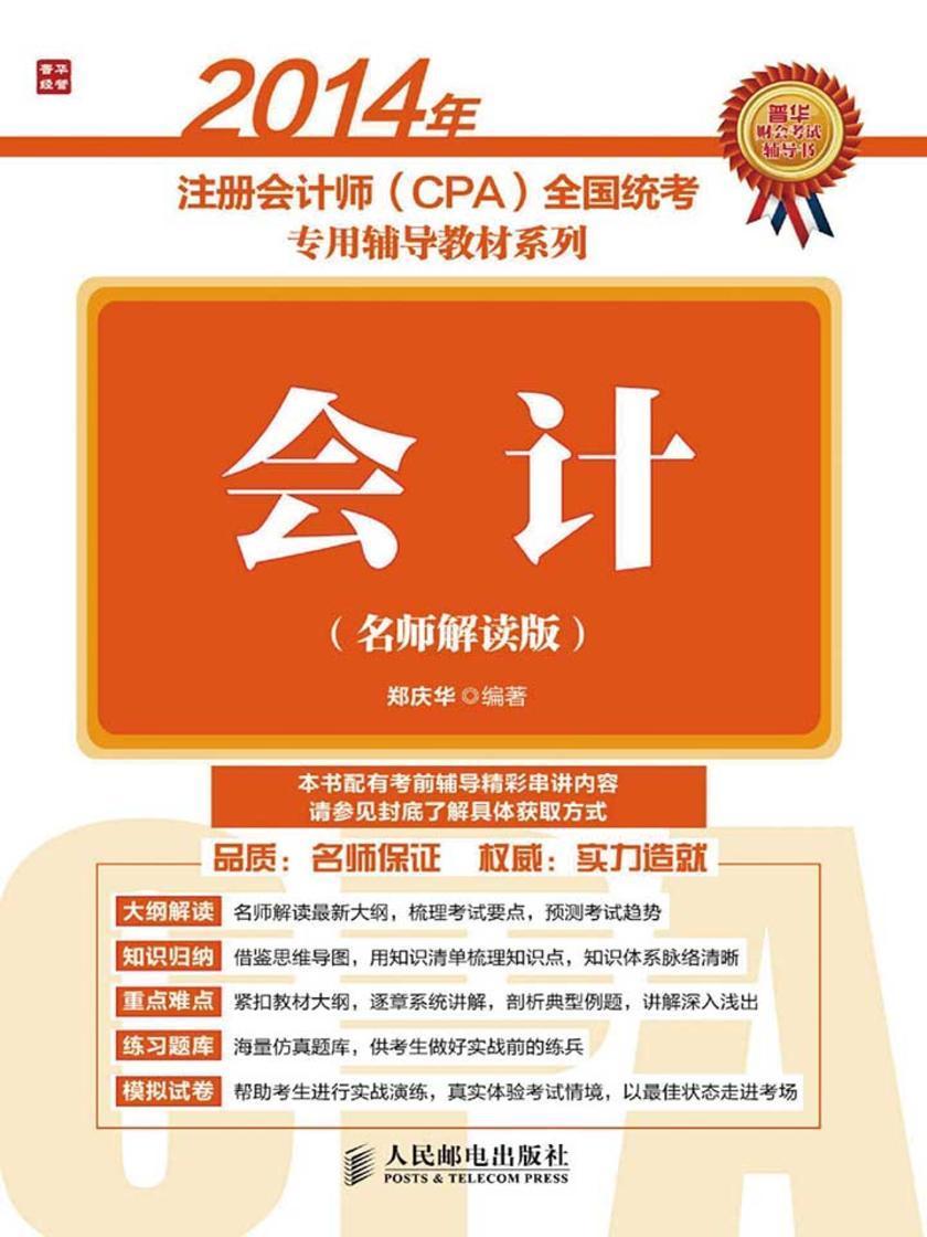2014年注册会计师(CPA)全国统考专用辅导教材系列——会计(名师解读版)