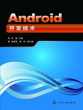 Android开发技术