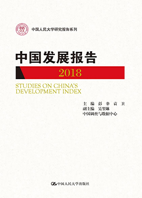 中国发展报告(2018)(中国人民大学研究报告系列)