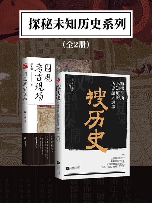 探秘未知历史系列(全2册)